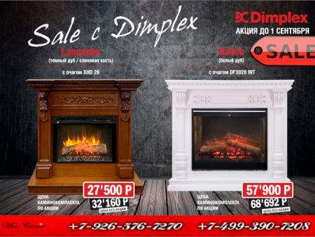 Выгодные цены на Электрокамины Dimplex! Акция до 1 сентября!