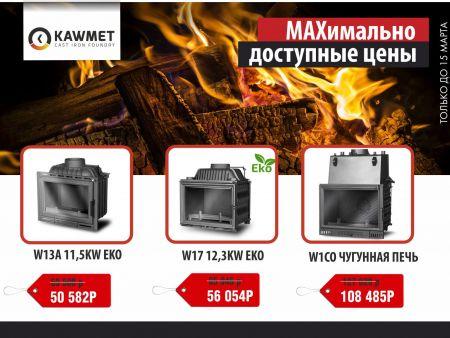 MAXимально доступные цены, только до 15 марта!