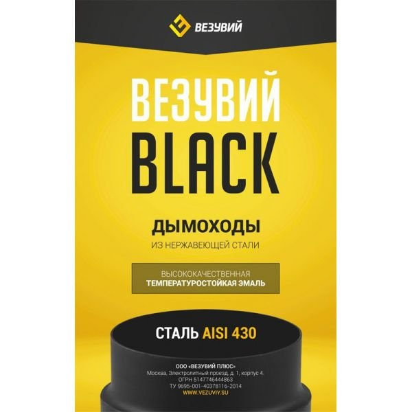 Старт-сэндвич BLACK (AISI 430/0,8мм)
