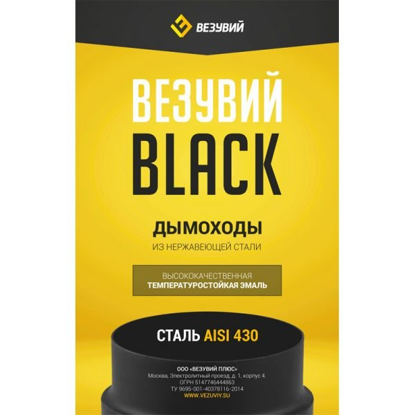 Колено BLACK (AISI 430/0,8мм) 90* 3-х секц.
