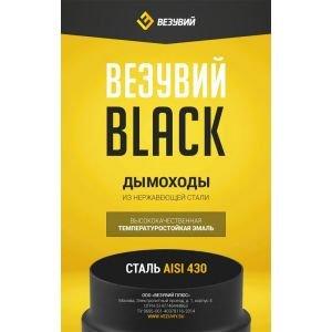 Сэндвич-колено BLACK (AISI 430/0,8мм) 45* 2 секции