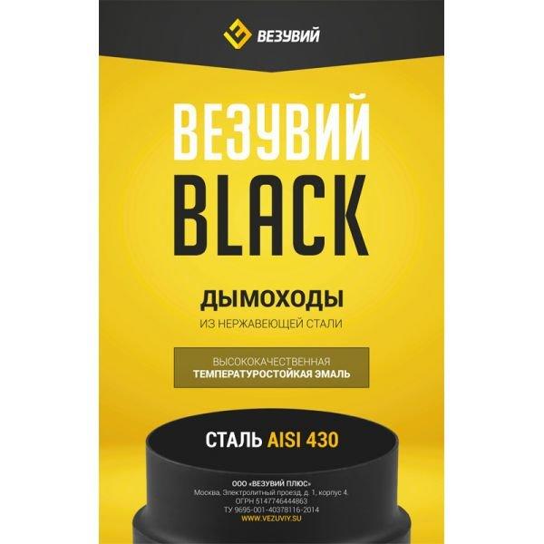 Сэндвич-колено BLACK (AISI 430/0,5мм) 45* 2 секции