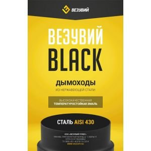 Конус BLACK (AISI 430/0,8мм) д.115х200