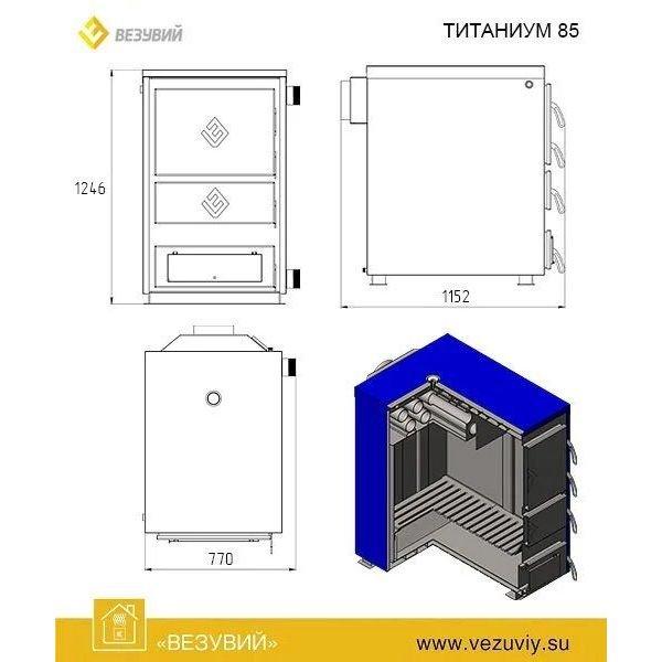 Твердотопливный котел Везувий Титаниум 85