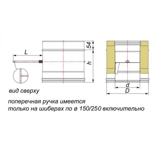 Задвижка поворотная V50R D130/230, нерж 321/304 (Вулкан)