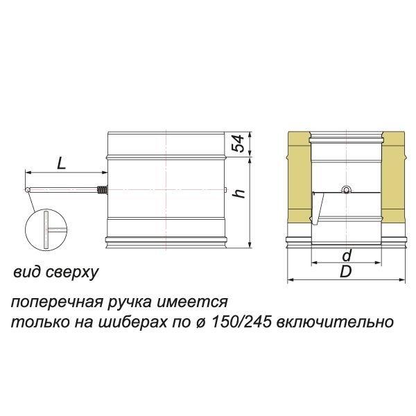 Задвижка поворотная V50R D250/350, нерж 321/304 (Вулкан)