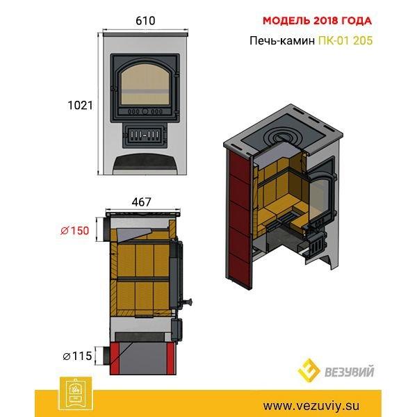 Печь-Камин ВЕЗУВИЙ ПК-01 (205) с плитой бежевая. 12 кВт (200 м3)