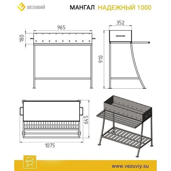 Мангал Везувий Надежный 1000