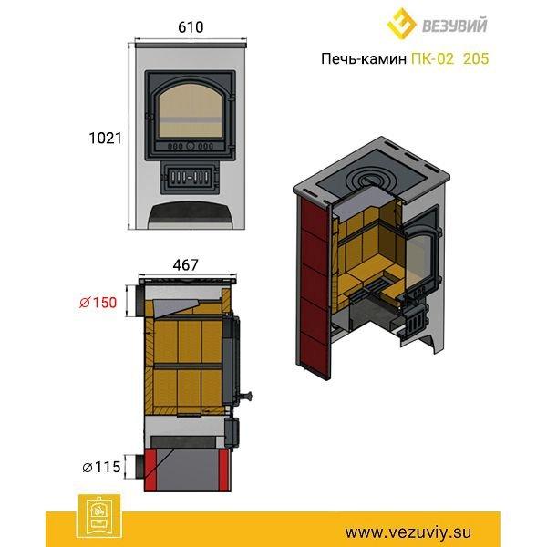 Печь-Камин Везувий ПК-02 (205) с плитой, бежевый, 12 кВт (200 м3) высокий