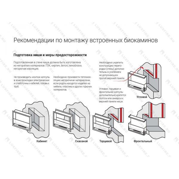 Биокамин Lux Fire Фронтальный 440 S