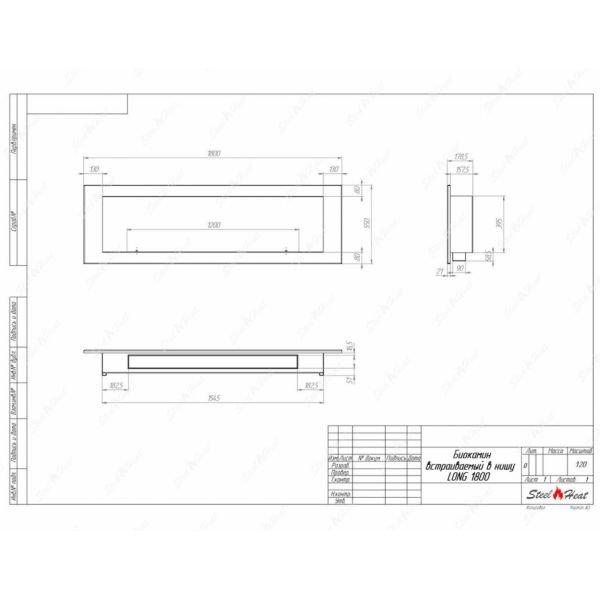 Биокамин SteelHeat LONG-H 1800