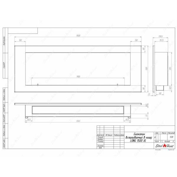 Биокамин SteelHeat LONG-H 1500 XL