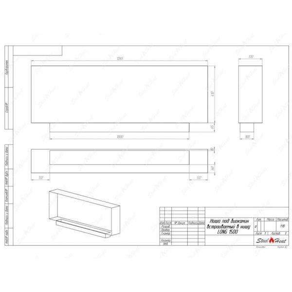 Биокамин SteelHeat LONG-V 1500