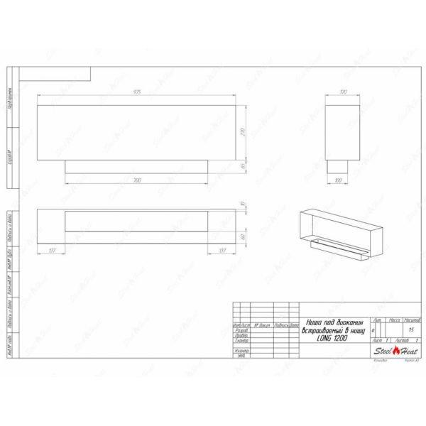 Биокамин SteelHeat LONG-D 1200