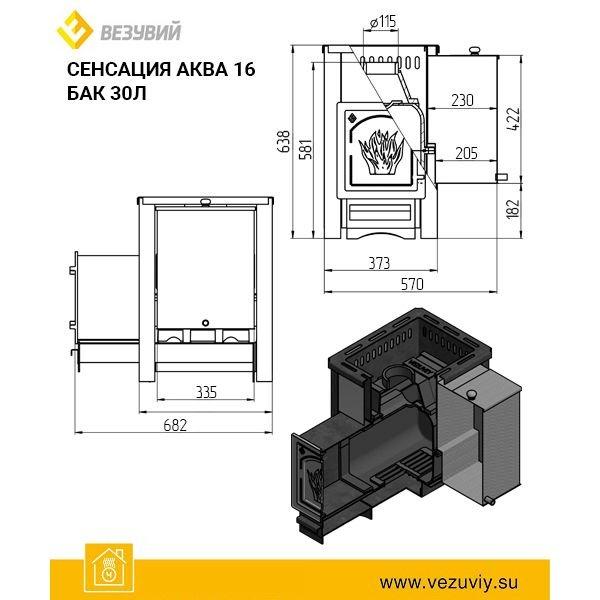 Банная печь ВЕЗУВИЙ Сенсация АКВА 16 (ДТ-4)