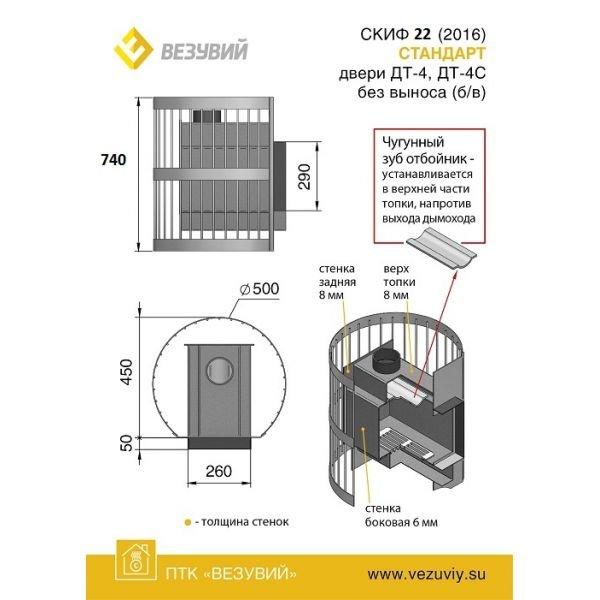 Банная печь ВЕЗУВИЙ Скиф Стандарт 22 (ДТ-4) Б/В 2016