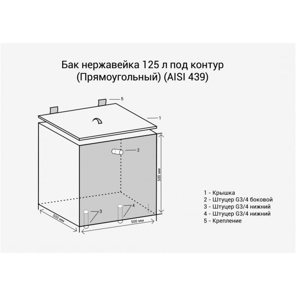 Бак нержавейка 125л с тэном (Квадратный) (AISI 439)