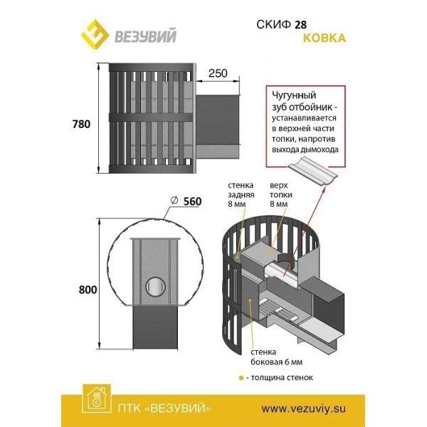 Банная печь Банная печь ВЕЗУВИЙ Русичъ Антрацит 28 (205) 2016