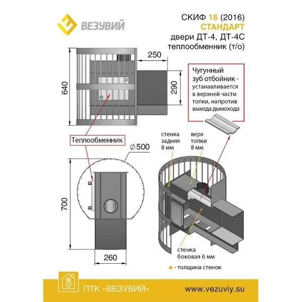 Банная печь ВЕЗУВИЙ Скиф Стандарт 16 (ДТ-4) теплообменник 2016