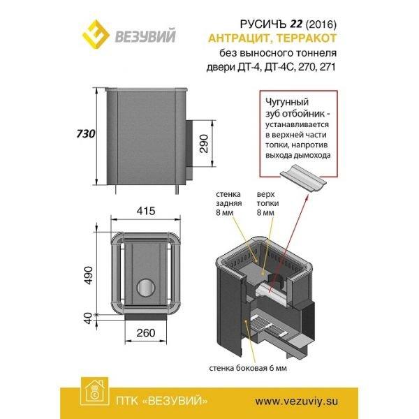 Банная печь ВЕЗУВИЙ Русичъ Антрацит 22 (ДТ-4С) без выноса
