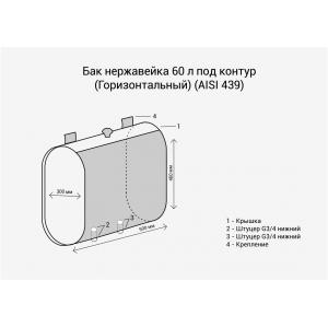 Бак нержавейка 60л под контур (Горизонталь, овальный) (AISI 439)