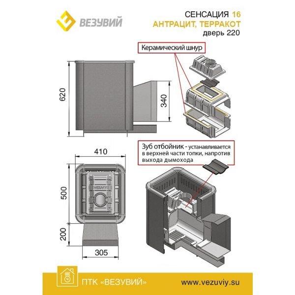 Банная печь Банная печь ВЕЗУВИЙ Сенсация 16 Антрацит (220)