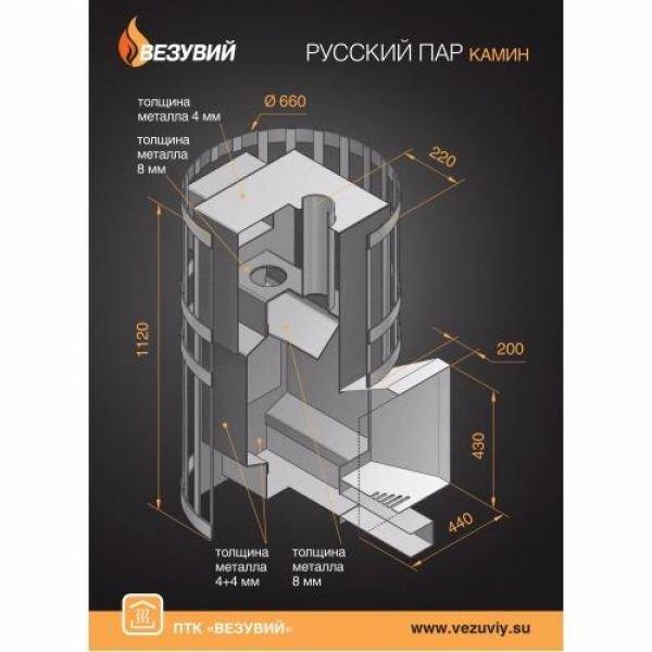 Банная печь ВЕЗУВИЙ Русский пар Камин (205)