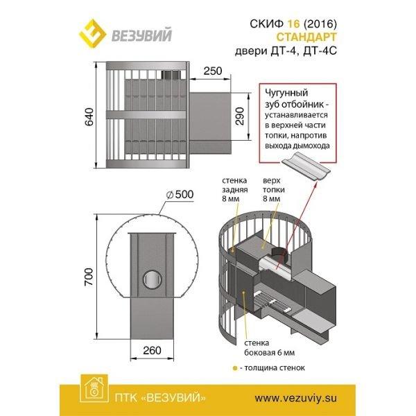 Банная печь ВЕЗУВИЙ Скиф Стандарт 16 (ДТ-4С) 2016