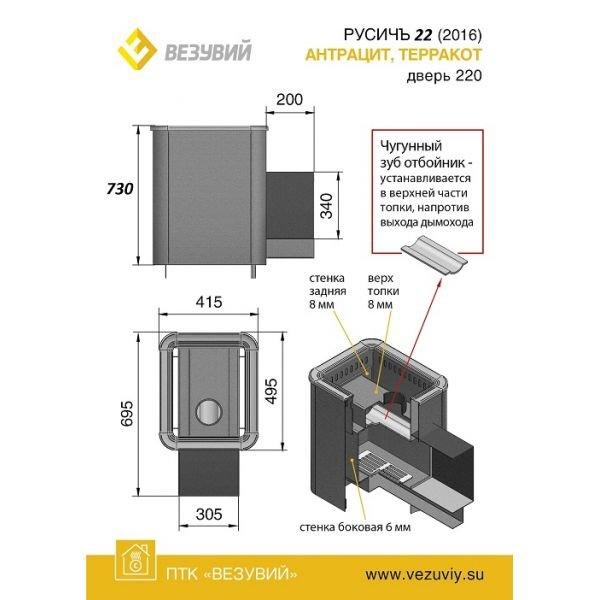 Банная печь ВЕЗУВИЙ Русичъ Антрацит 22 (220)