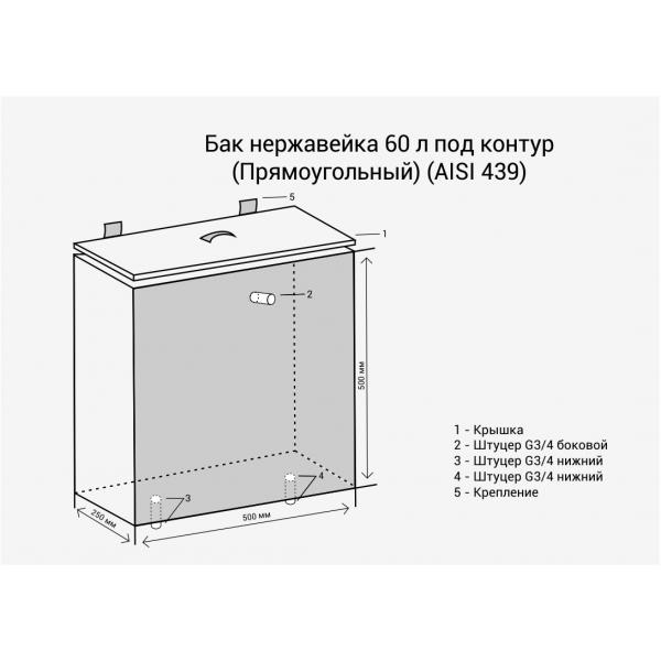 Бак нержавейка 60л под контур (Прямоугольный) (AISI 439)