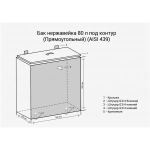 Бак нержавейка 80л под контур (Прямоугольный) (AISI 439)