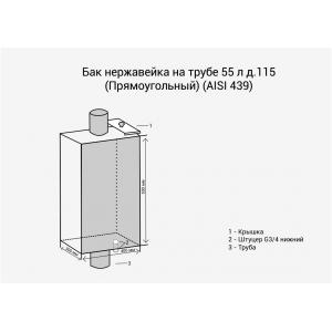 Бак нержавейка на трубе 55л д.115 (Прямоугольный) (AISI 439)