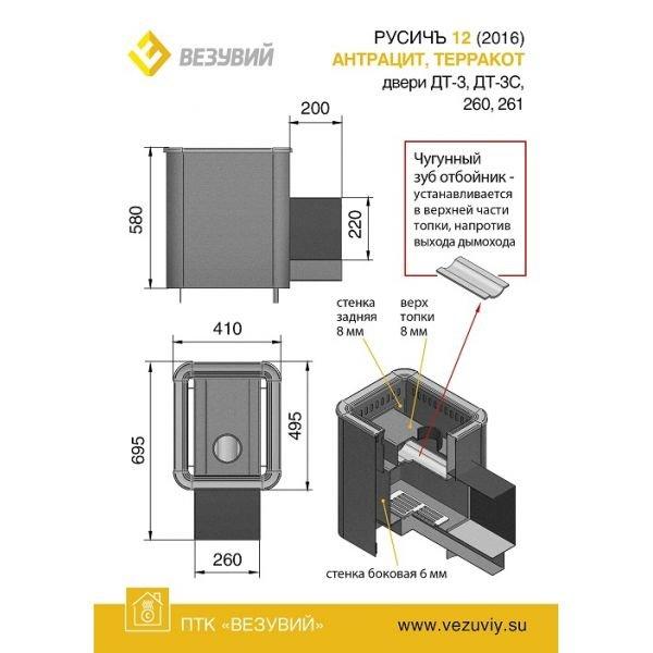 Банная печь ВЕЗУВИЙ Русичъ Антрацит 12 (ДТ-3С)