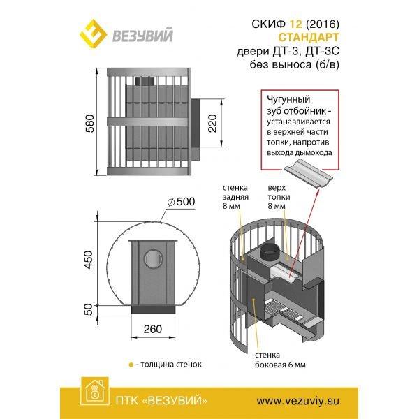 Банная печь ВЕЗУВИЙ Скиф Стандарт 12 (ДТ-3) без выноса