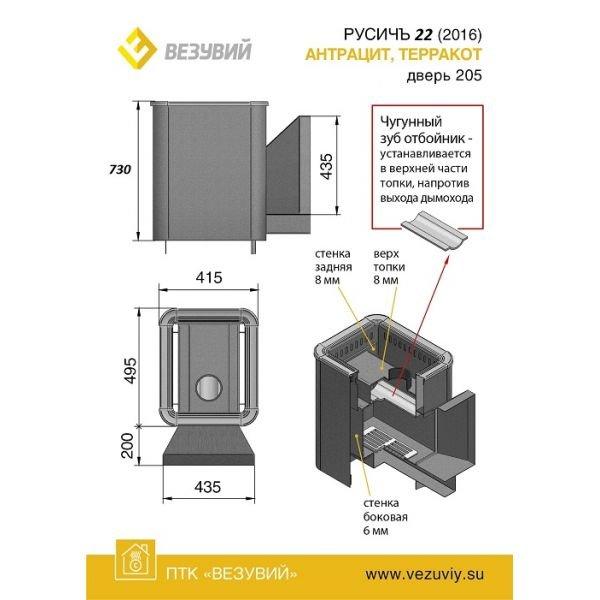 Банная печь Банная печь ВЕЗУВИЙ Русичъ Антрацит 22 (205) 2016
