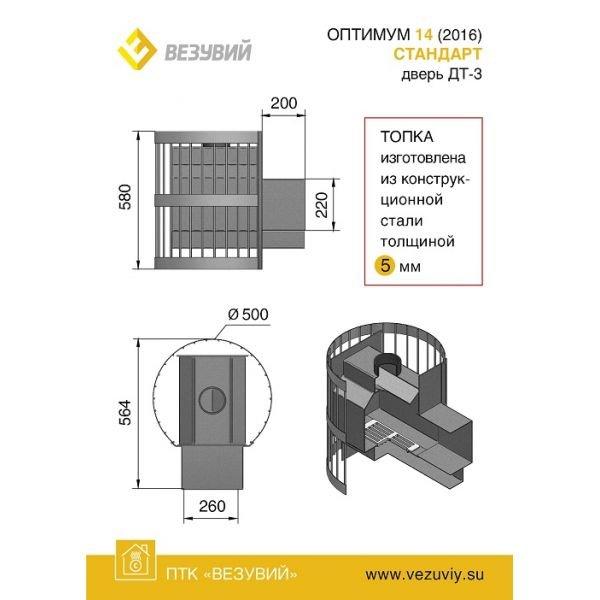 Банная печь ВЕЗУВИЙ Оптимум Стандарт 14 (ДТ-3) 2016