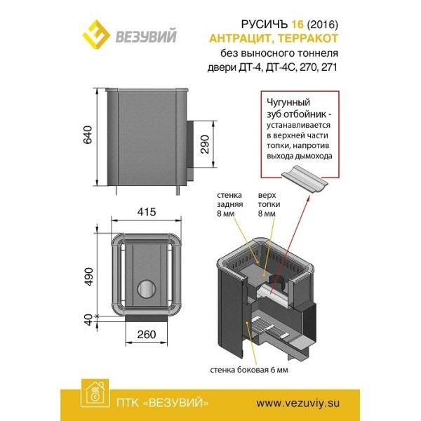Банная печь Банная печь ВЕЗУВИЙ Русичъ Антрацит 16 (ДТ-4С) Б/В 2016