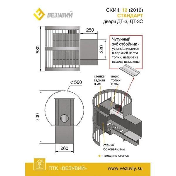 Банная печь ВЕЗУВИЙ Скиф Стандарт 12 (ДТ-3С)