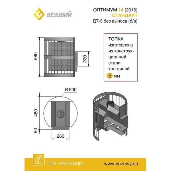 Банная печь ВЕЗУВИЙ Оптимум Стандарт 14 (ДТ-3) Б/В 2016