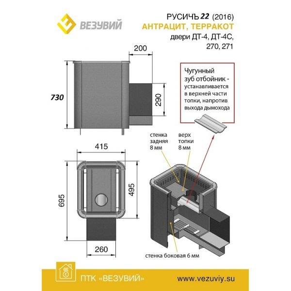 Банная печь ВЕЗУВИЙ Русичъ Антрацит 22 (ДТ-4)